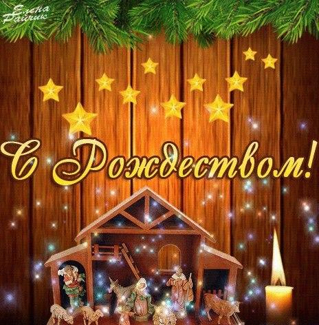 Поздравление с рождеством христовым в 2015 году красивые