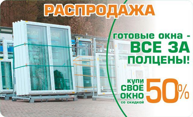 Окна висла оренбург официальный сайт цены акции