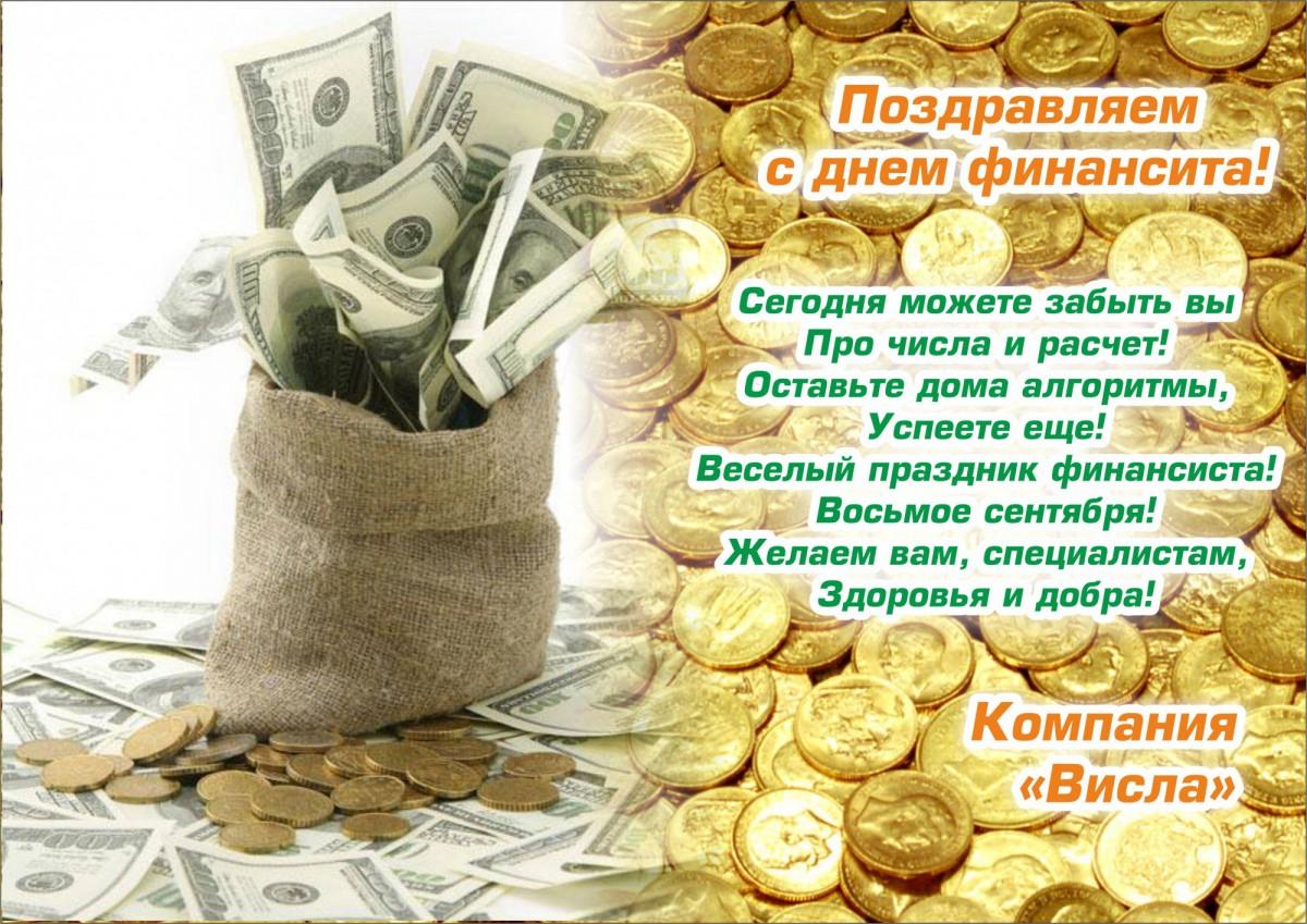 Поздравления с профессиональным праздником финансистов
