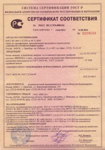 Сертификат соответствия на блоки ПВХ 0209549