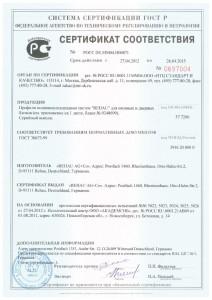 Сертификат соответствия профили ПВХ 0697004