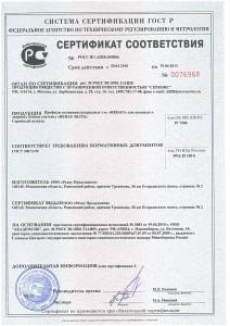 Сертификат соответствия профили ПВХ РЕХАУ 0076968