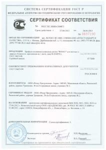 Сертификат соответствия профили ПВХ РЕХАУ 0697190
