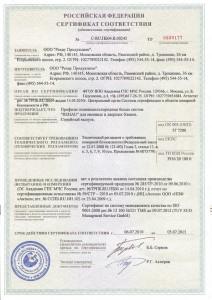 Сертификат соответствия профили ПВХ РЕХАУ 0639177