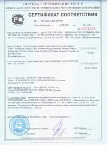 Сертификат соответствия уплотнители 0351323