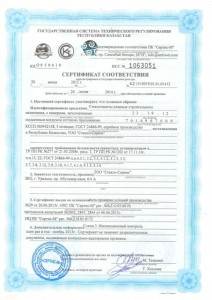 Сертификат соответствия стеклопакеты 01412