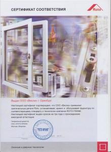 Сертификат соответствия фурнитура РОТО