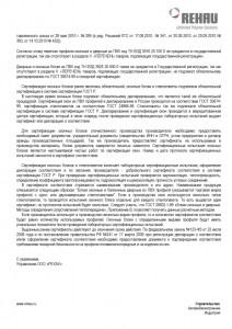 Клиентская информация  РЕХАУ 2