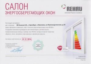 Салон энергосберегающих окон