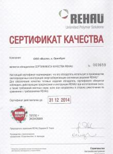 Сертификат качества РЕХАУ