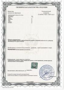 СЭЗ профили ПВХ РЕХАУ 0022142