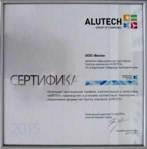 Сертификат Alutech