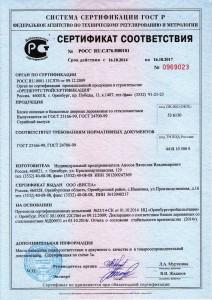 Сертификат соответствия на блоки деревянные