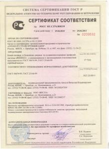 Сертификат соответствия на блоки ПВХ 0209532